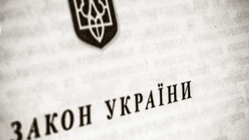 Новий законопроект №6232 від Президента Петра Порошенка