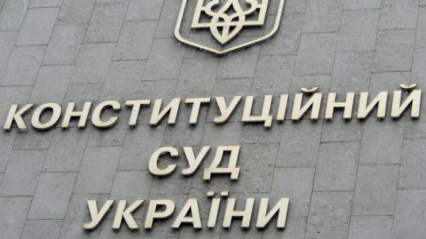 Конституційний суд призначив тимчасового керівника