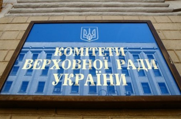Звернення Союзу юристів України в Комітет з питань правової політики та правосуддя