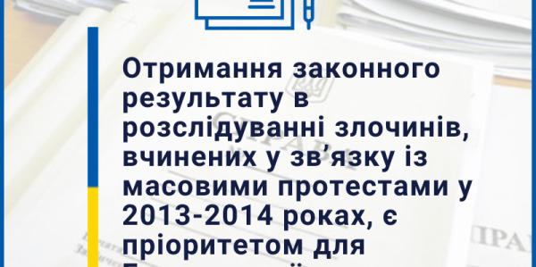 Отримання законного результату в розслідуванні злочинів, вчинених у зв'язку із масовими протестами у 2013 – 2014 роках, є пріоритетом для Генеральної прокуратури України