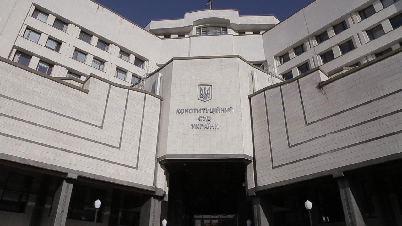 Рада ухвалила в першому читанні законопроект про Конституційний суд
