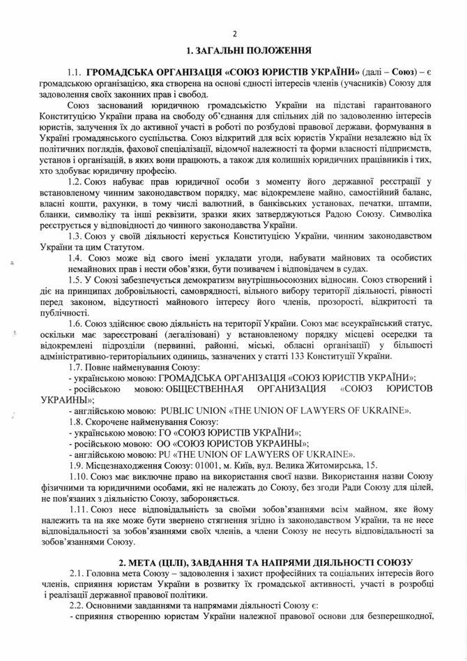 Статут СЮУ стор. 2