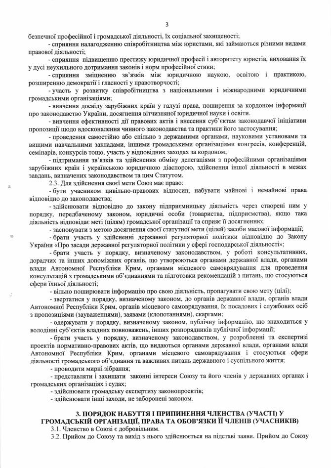 Статут СЮУ стор. 3