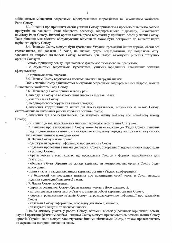 Статут СЮУ стор. 4