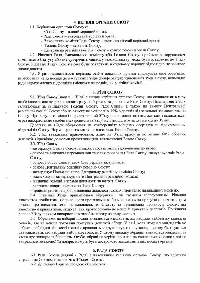 Статут СЮУ стор. 5