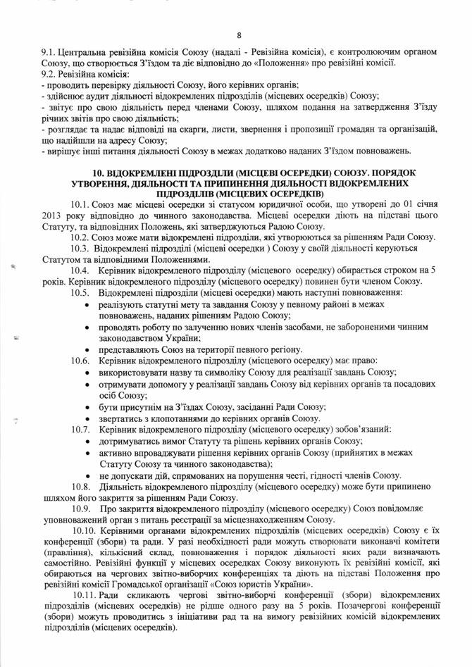 Статут СЮУ стор. 8