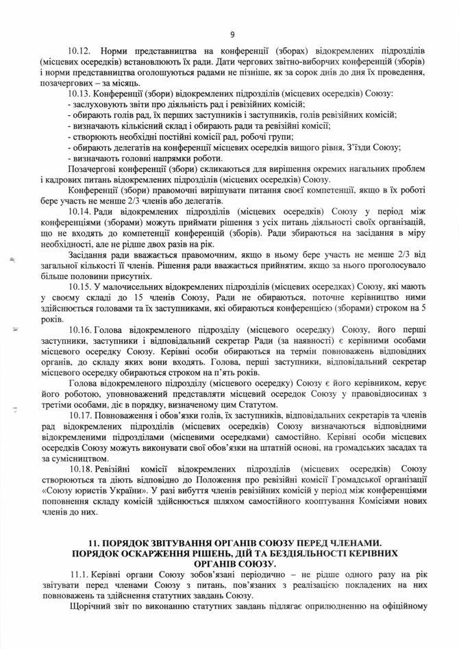 Статут СЮУ стор. 9