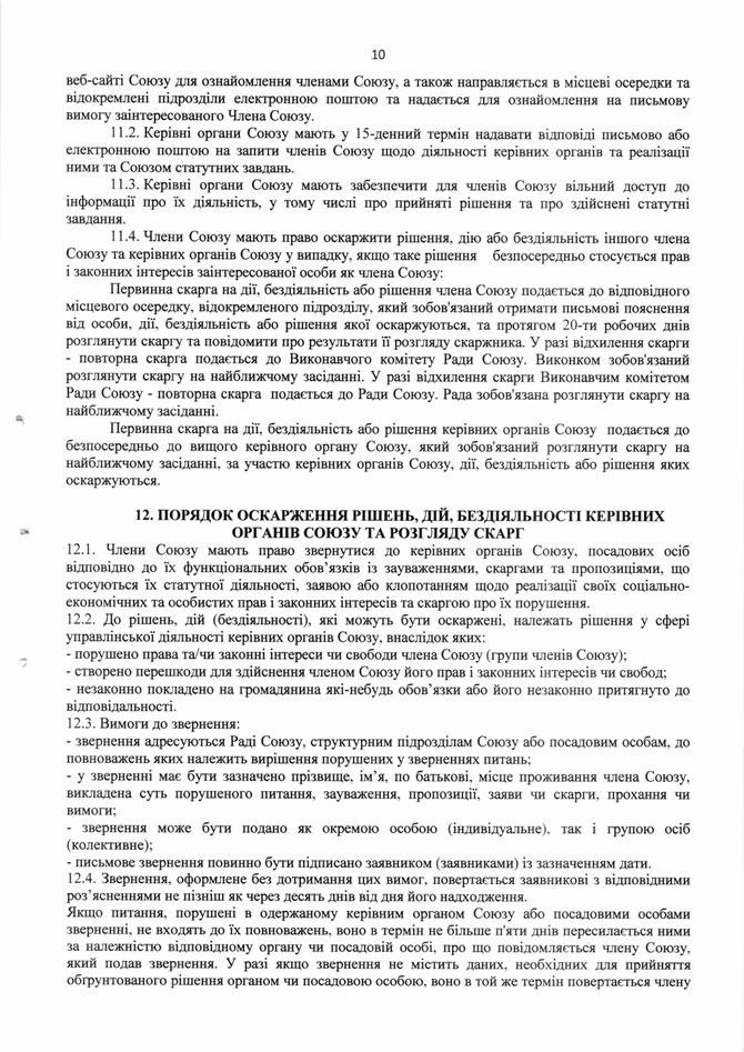 Статут СЮУ стор. 10