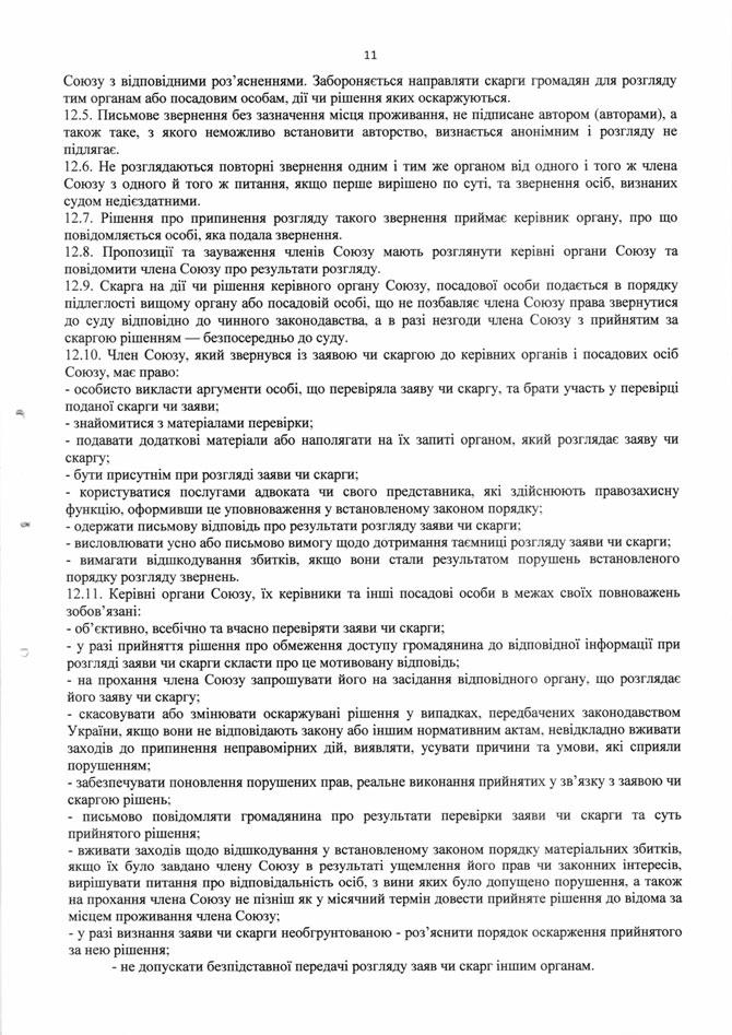 Статут СЮУ стор. 11