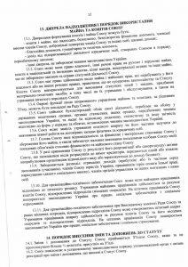 Статут СЮУ стор. 12