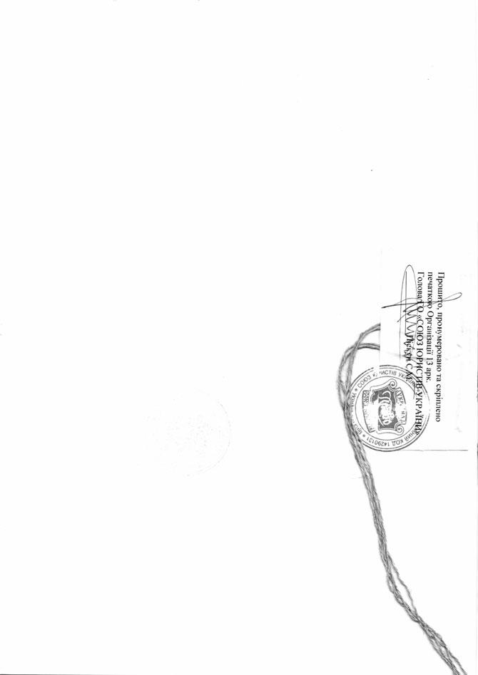 Статут СЮУ стор. 14