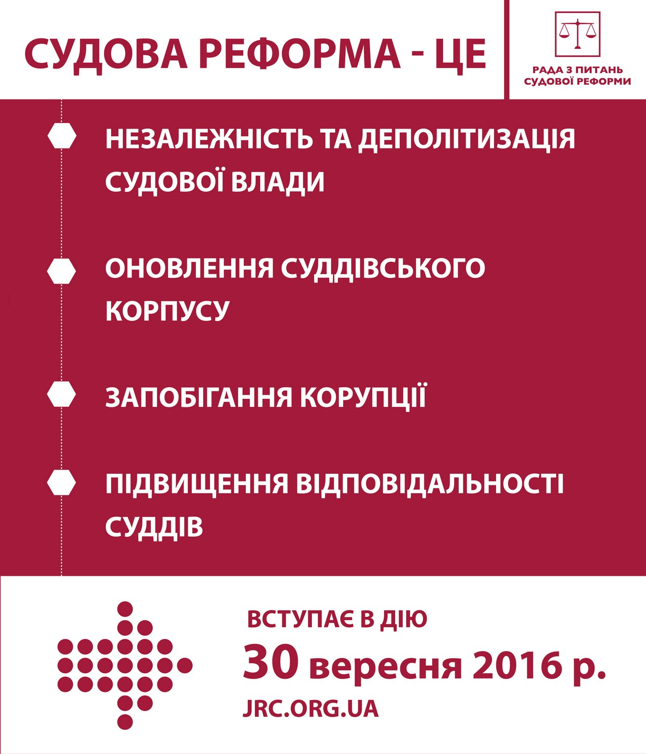 sudova-reforma-i-01