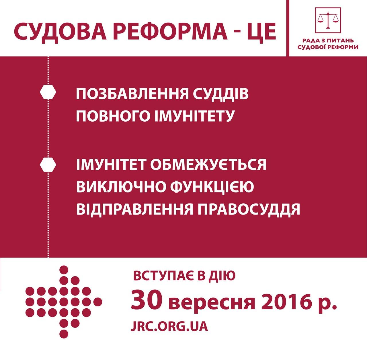 sudova-reforma-i-02