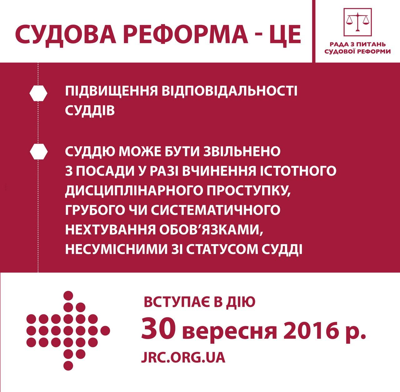 sudova-reforma-i-03