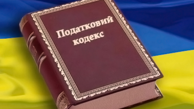 Основні зміни українського податкового законодавства у 2017 році
