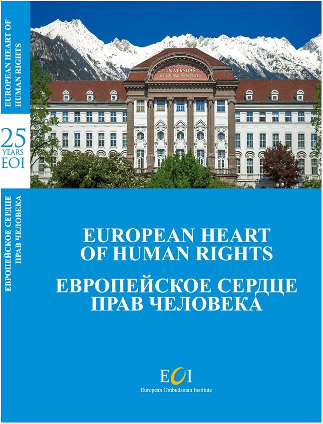 Ніна Карпачова презентувала у Відні книгу «Європейське серце прав людини»