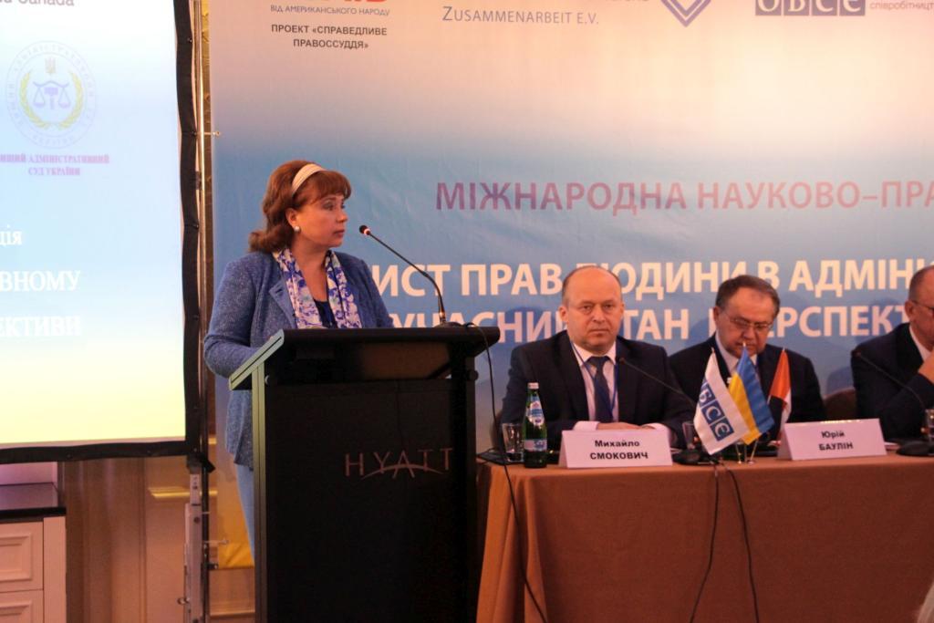 «Захист прав людини в адміністративному судочинстві: сучасний стан і перспективи розвитку в Україні»