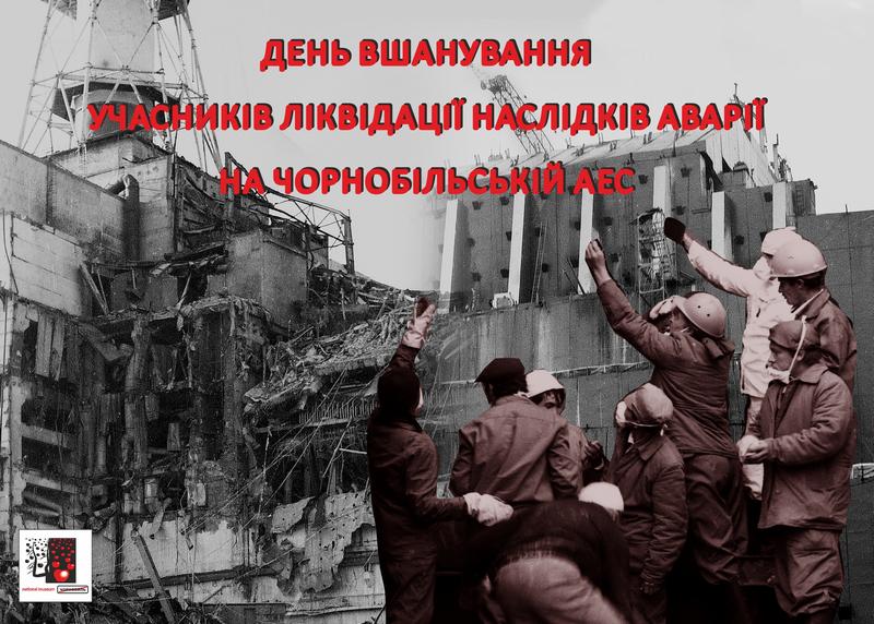 З Днем вшанування учасників ліквідації аваріїї на Чорнобильській АЕС