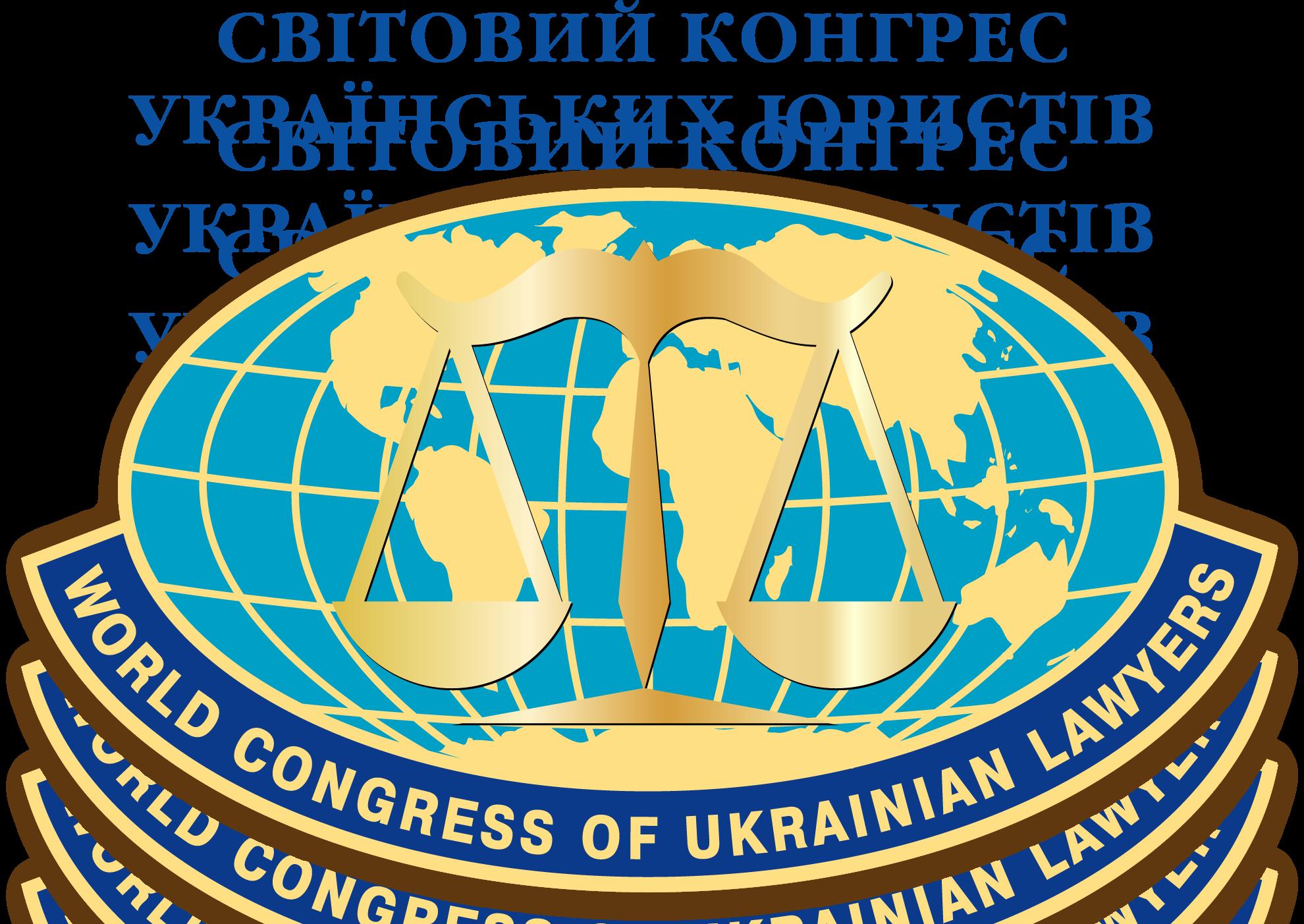Відбулися чергові VIII Збори Світового Конгресу українських юристів (СКУЮ).