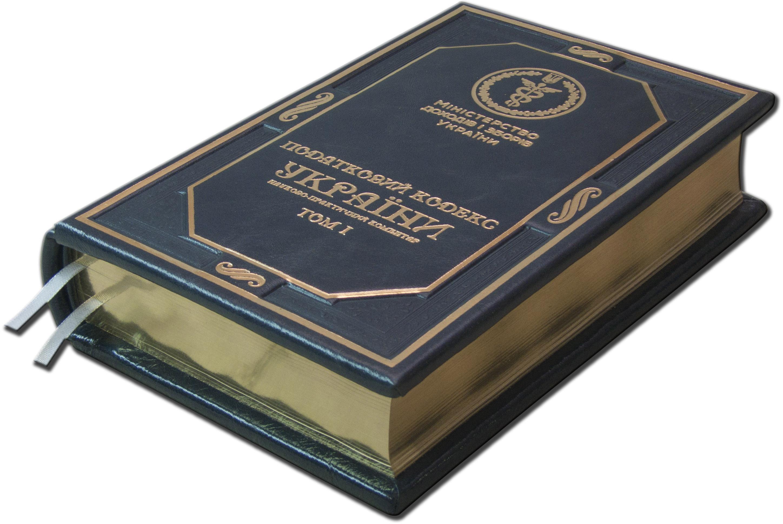 Президент підписав закон щодо оподаткування неприбуткових організацій