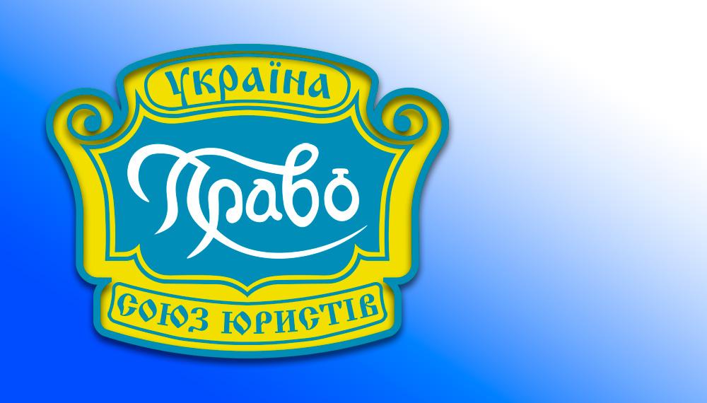 Заява Союзу юристів України