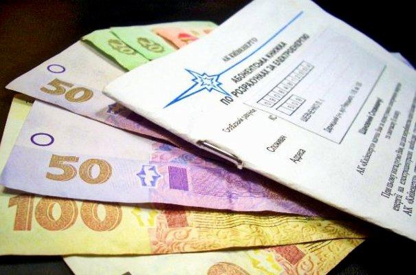 У Києві планують ввести єдину квитанцію на оплату комунальних послуг