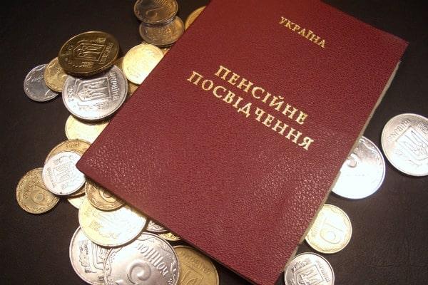 Положення про Пенсійний фонд України приведено у відповідність до чинного законодавства