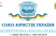 Звіт про діяльність Дніпропетровської обласної організації Союзу юристів України