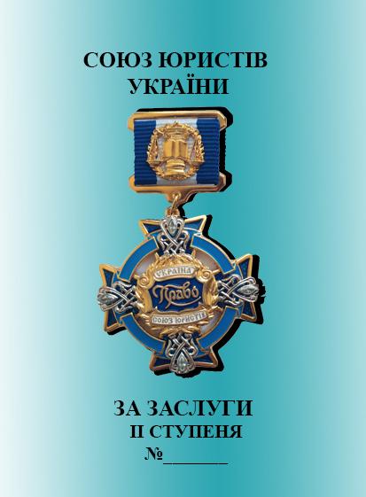 Вітаємо Голову Київської обл. організації СЮУ Матьору Миколу Івановича!