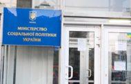 Відбулася робоча зустріч в Міністерстві соціальної політики України.