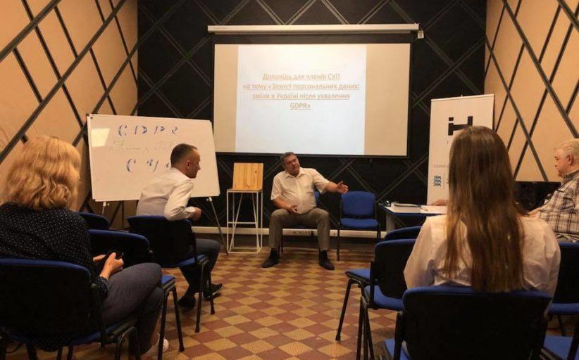 Захист персональних даних: зміни в Україні після ухвалення GDPR