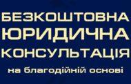 Безкоштовна юридична консультація від Союзу юристів України для жителів міста Ужгород.