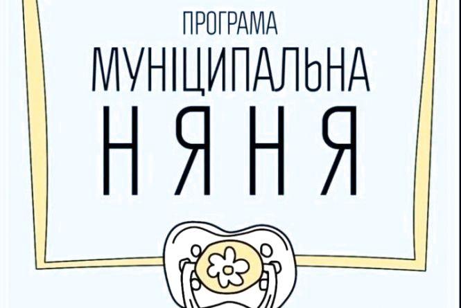 1011368-munitsipalna-nyanya-ne-pozbavlyatime-prava-na-dekretni-viplati-ta-vidpustku-andriy-reva