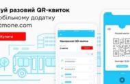 Тепер кияни можуть оплатити проїзд в автобусі смартфоном