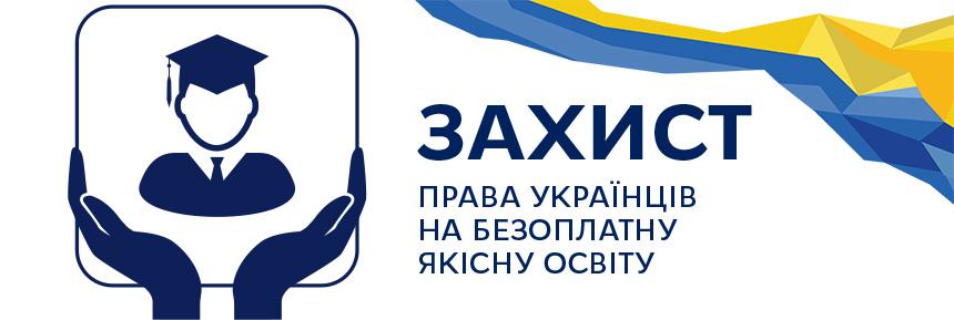 5.ZAHIST-PRAVA-UKRAYINTSIV-NA-BEZOPLATNU-YAKISNU-OSVITU
