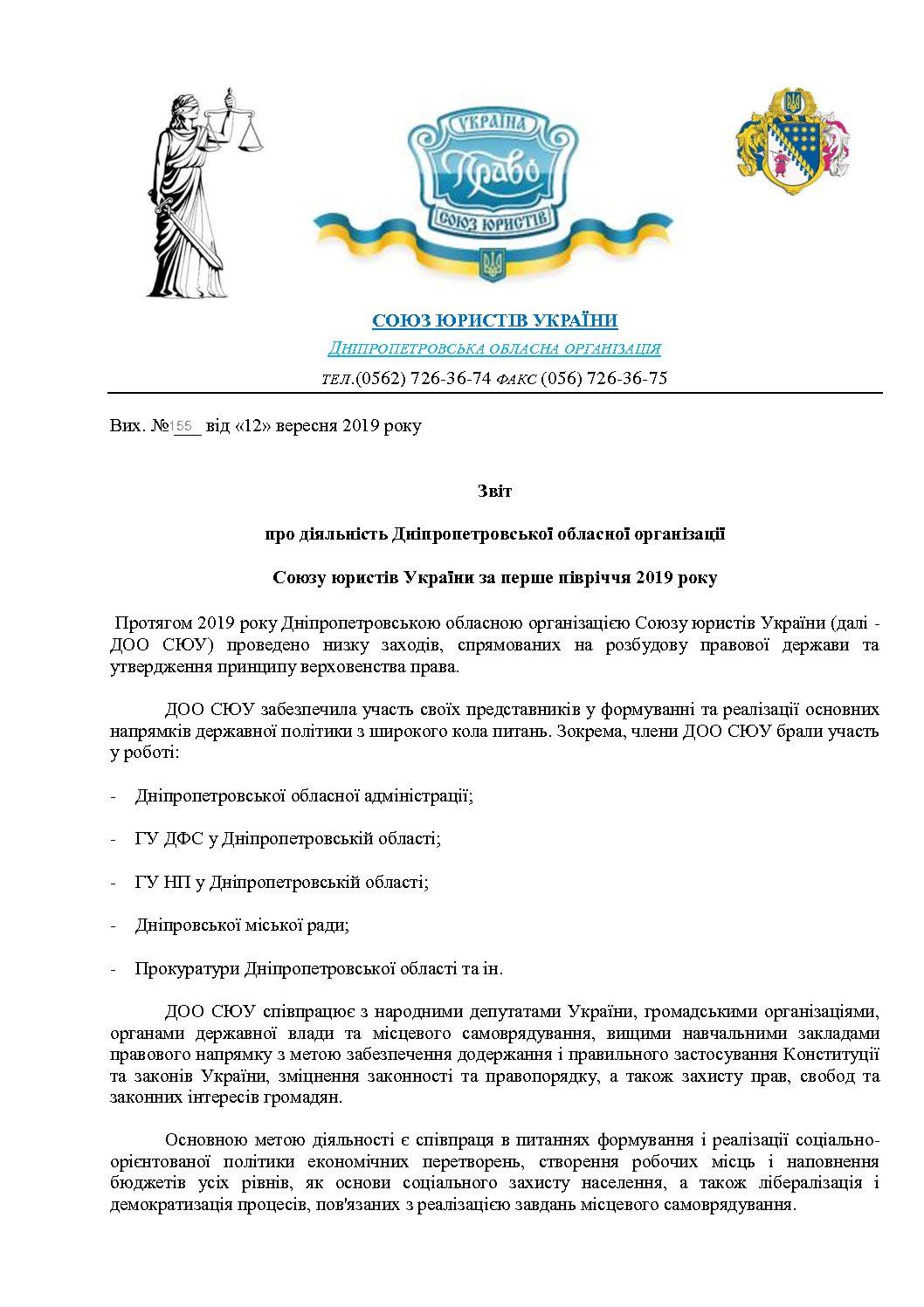 СЮУ отчет 1 полугод. 2019