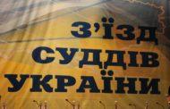 Учасникам XVII позачергового з'їзду суддів України!