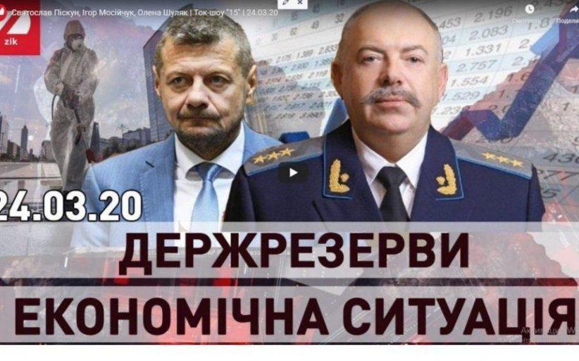 Актуальні ефіри Голови Союзу юристів України С.Піскуна під час карантину стосовно подій в країні.