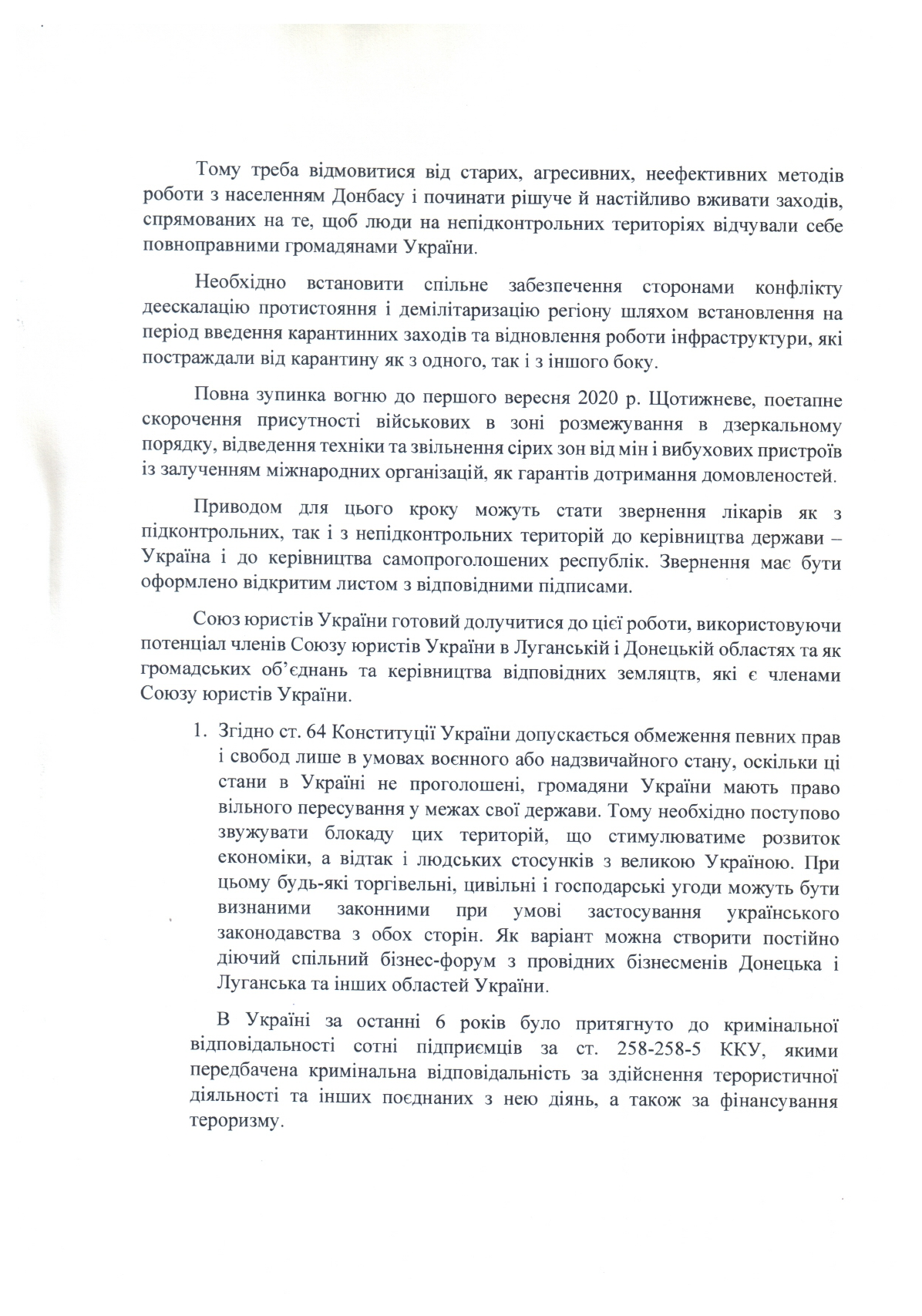 Президентові України_page-0002
