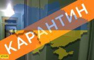 Судові рішення не набиратимуть чинності до кінця карантину, — Солом'янський районний суд