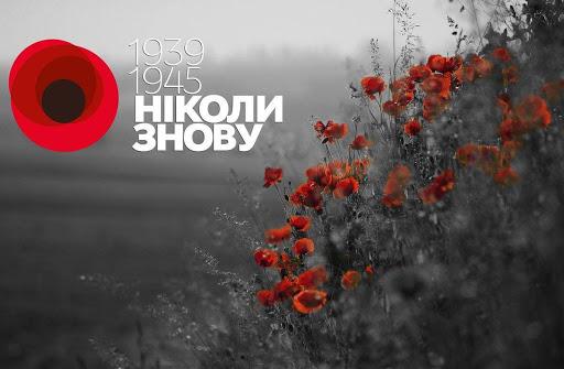 Поздоровлення від Союзу юристів України з Днем пам'яті та примирення, а також з 75-ю річницею Великої Перемоги!
