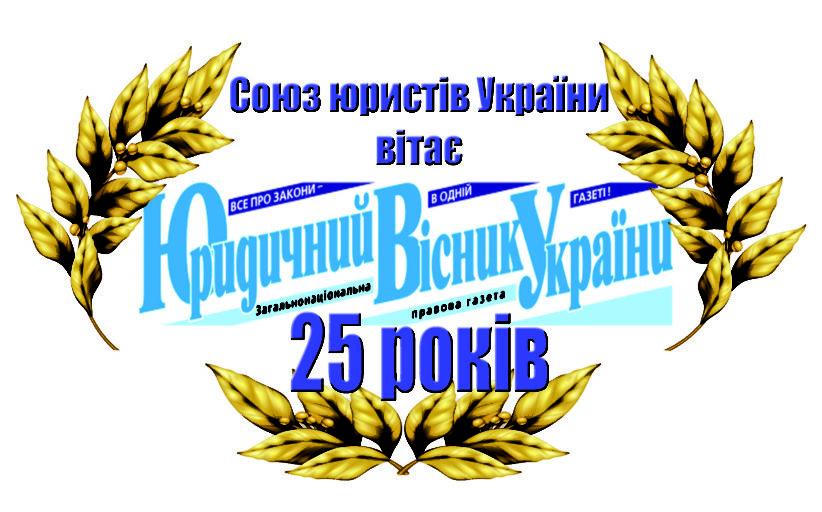 Юридичному віснику України 25 років!