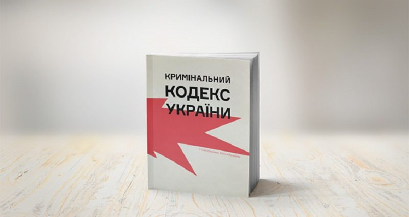 kodeks-criminal-code-ukraine-1-800x425