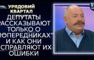 Актуальні ефіри Голови СЮУ С. Піскуна за тиждень