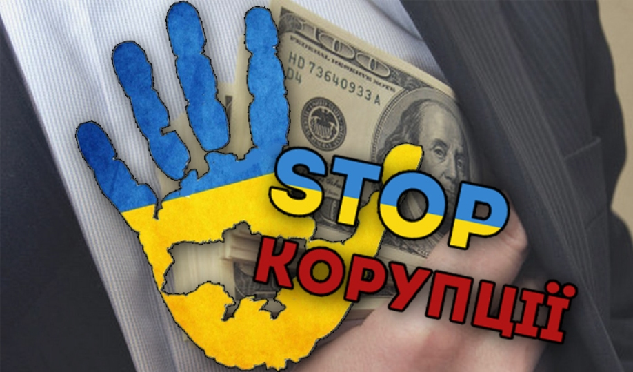 zapobig_korup