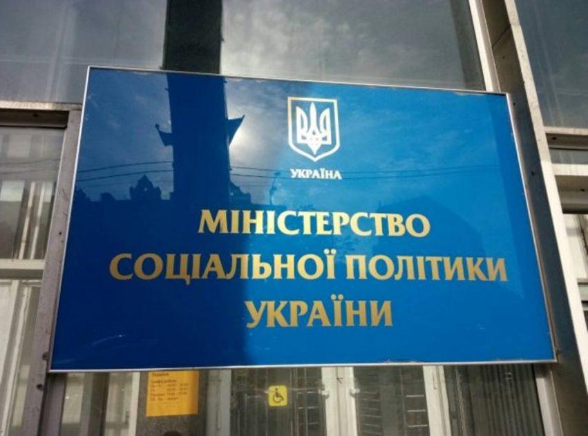 ministerstvo-sotsialnoyi-polityky
