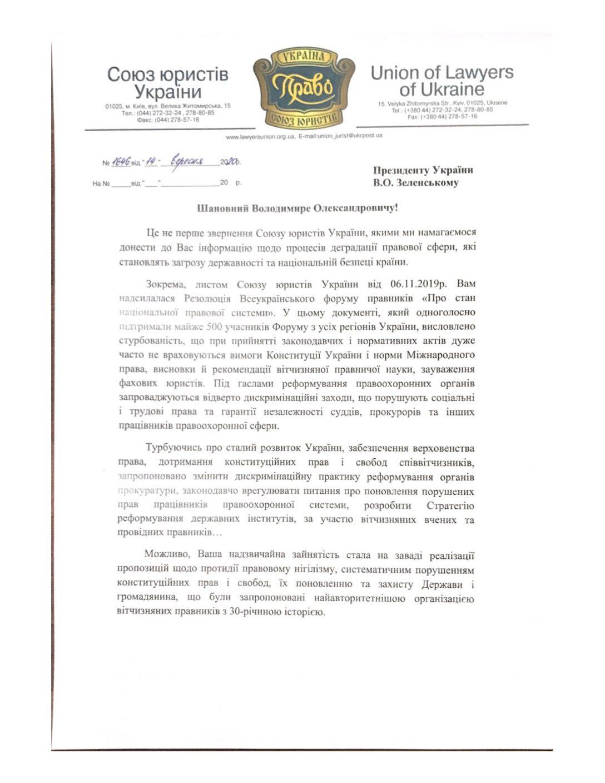 Лист до Президента України
