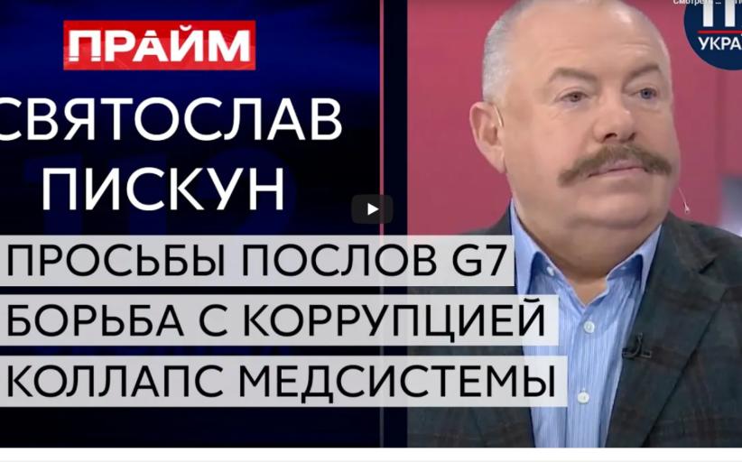 Найсвіжіші ефіри Голови Союзу юристів України Святослава Піскуна на провідних каналах