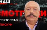 Святослав Піскун про зустріч Зеленського з Байденом, і про суд над Чаусом.