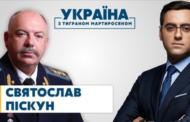 Святослав Піскун // УКРАЇНА З ТИГРАНОМ МАРТИРОСЯНОМ – 28 серпня